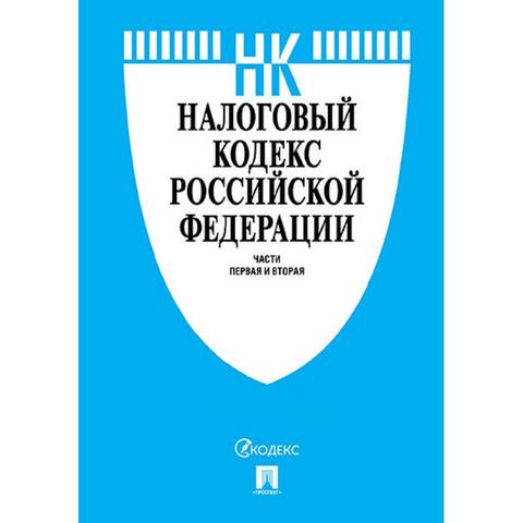 Книга Налоговый кодекс РФ части 1 и 2 по состоянию на 25.03.2018 с таблицей изменений