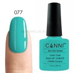 Canni, Гель-лак № 077, 7,3 мл