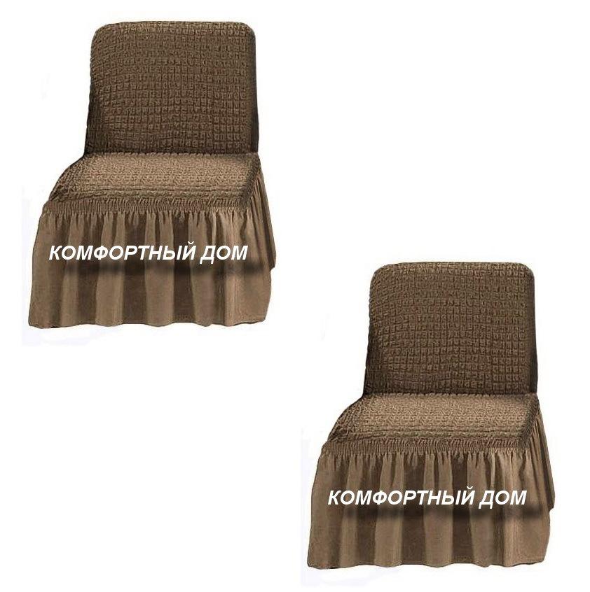 Чехол на два кресла,без подлокотников какао