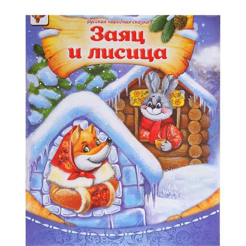 071-0055 Книга «Заяц и лисица», русская народная сказка, 8 страниц