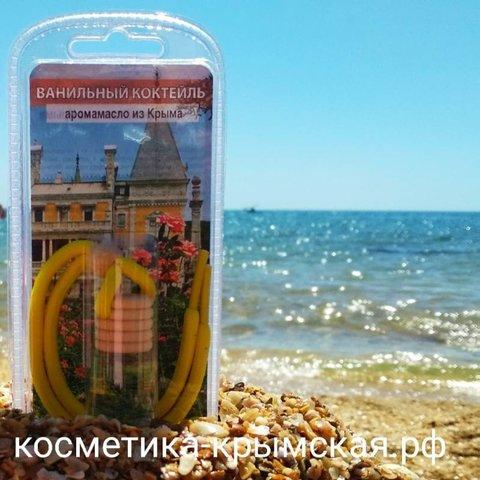 Ароматизатор авто «Ванильный коктейль»™Ароматы Крыма