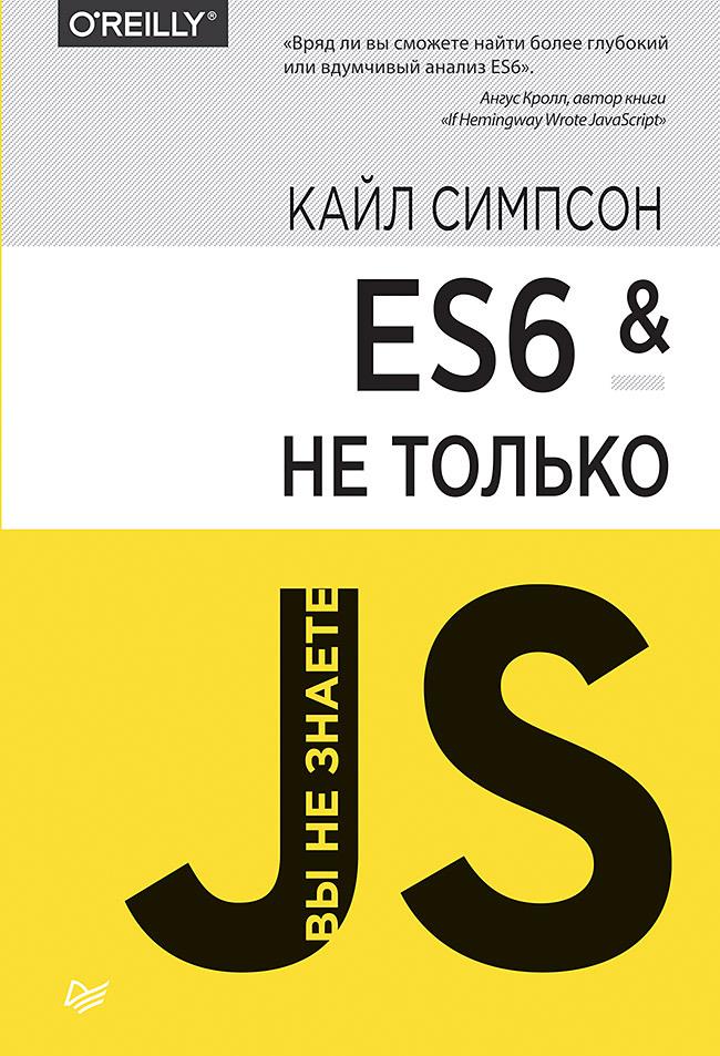 ES6 и не только