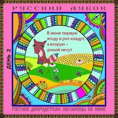 Магнитный набор «Русские добродетели: пословицы об июне»