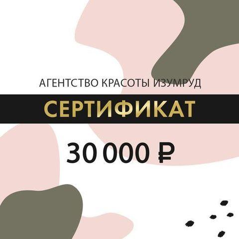 Сертификат на 30000 рублей.
