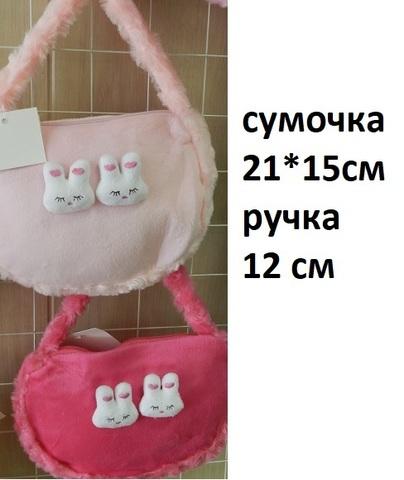 Сумочка В17100/677 с зайками (ТКИ)