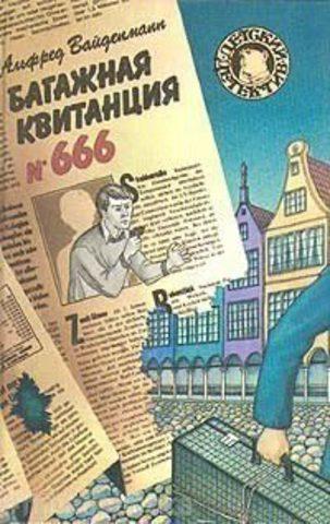 Багажная квитанция № 666