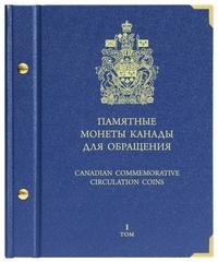Альбом для монет «Памятные монеты Канады для обращения». Том 1