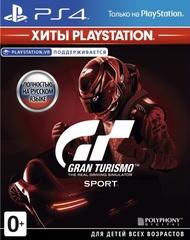 Gran Turismo Sport (поддержка VR) (Хиты PlayStation) (PS4, русская версия)