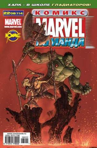 Marvel: Команда №114