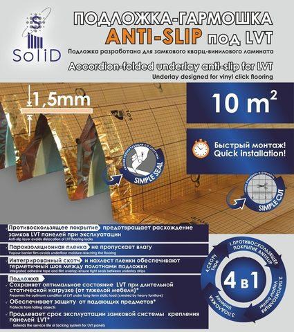 Подложка гармошка с пароизоляцией и противоскользящим покрытием AntiSlip под замковый LVT 1,5 мм