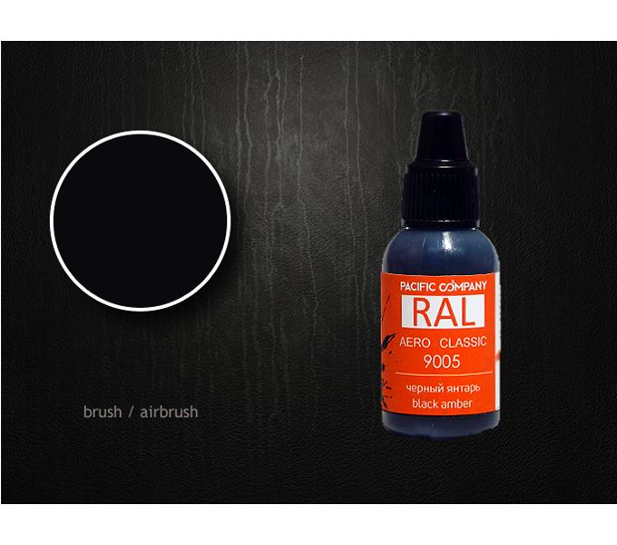 Серия RAL RAL 9005 черный янтарь (black amber) 9005.png