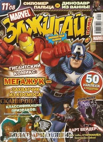 Marvel: Зажигай с нами! №11'08