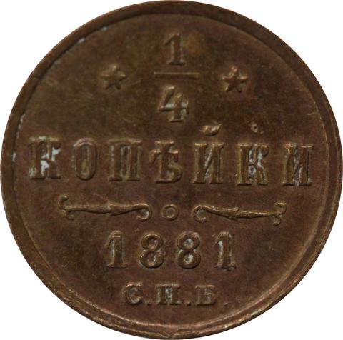 1/4 копейки 1881 год. Александр II