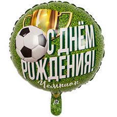Фольгированный шар круг , с днем Рождения, чемпион, футбол 46 см