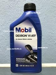 MOBIL ATF Dexron VI 1л