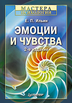 Эмоции и чувства. 2-е изд.