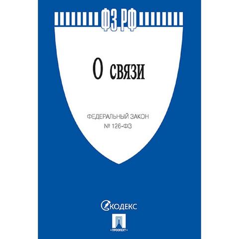Книга О связи № 126-ФЗ