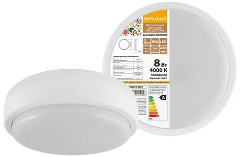 Светодиодный светильник LED ДПП 2901 8Вт 700Лм 4000К IP65 белый круг Народный