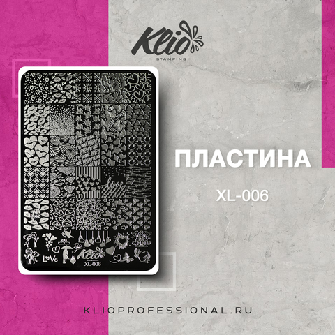 ПЛАСТИНА ДЛЯ СТЕМПИНГА KLIO PROFESSIONAL XL-006