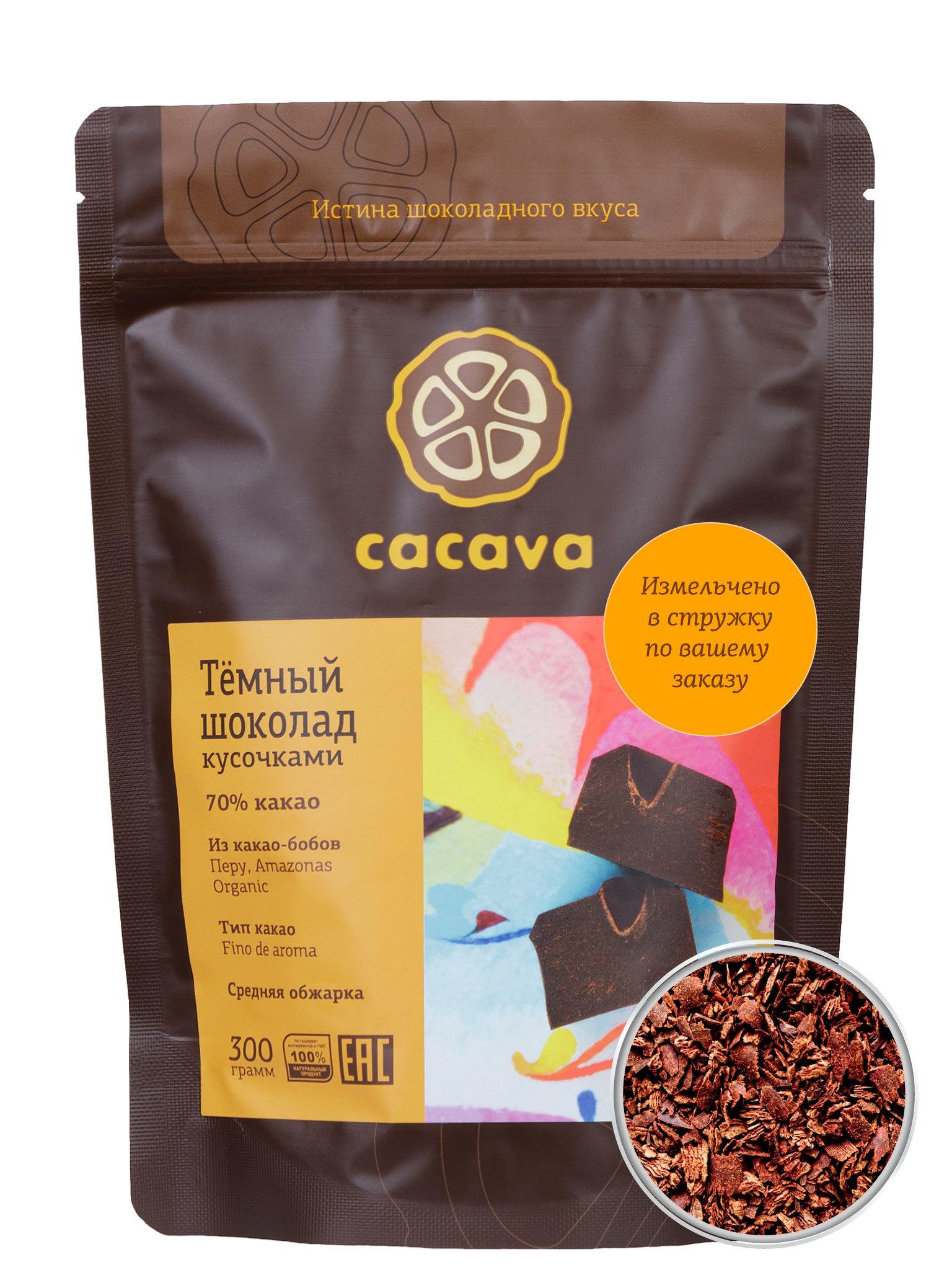 Тёмный шоколад 70 % какао в стружке (Перу, Amazonas), упаковка 300 грамм