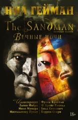 Песочный человек (The Sandman). Вечные ночи