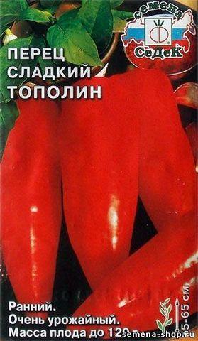 Семена Перец Тополин