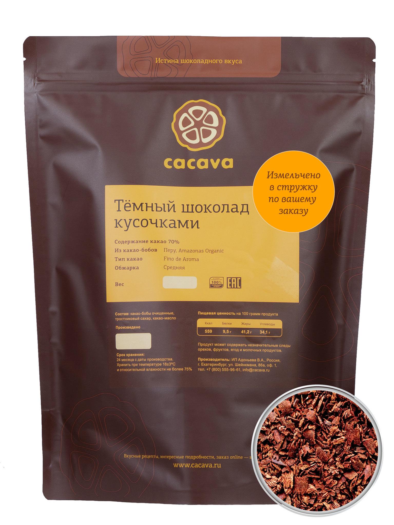 Тёмный шоколад 70 % какао в стружке (Перу, Amazonas), упаковка 1 кг