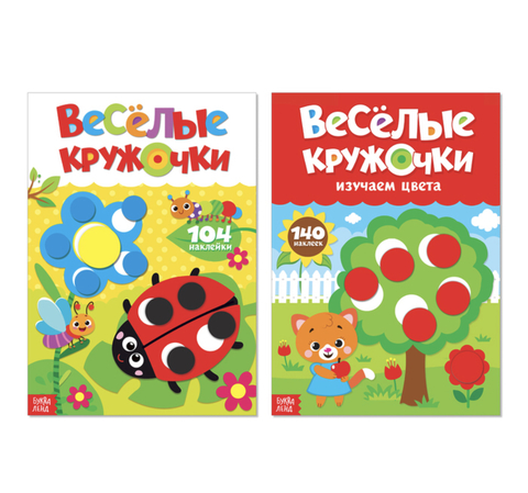 Набор из 2х книг с наклейками «Изучаем цвета», А4