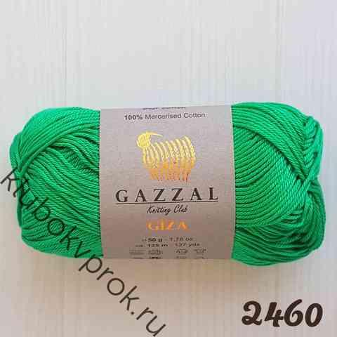 GAZZAL GIZA 2460, Изумруд