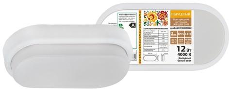 Светодиодный светильник LED ДПП 2801 12Вт 990 лм 4000К IP65 белый овал 200*100*46 мм Народный