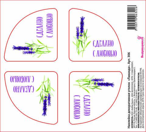 Наклейка декоративная уголок арт. 306