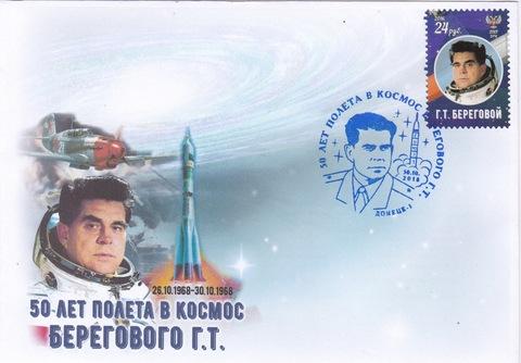 Почта ДНР (2018 10.30.) 50 лет полета в космос Берегового Г.Т.- конверт со СГ