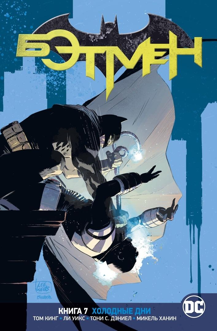 Вселенная DC. Rebirth. Бэтмен. Книга 7.  Холодные дни