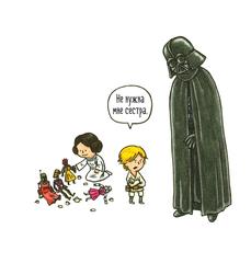 Дарт Вейдер и Сын