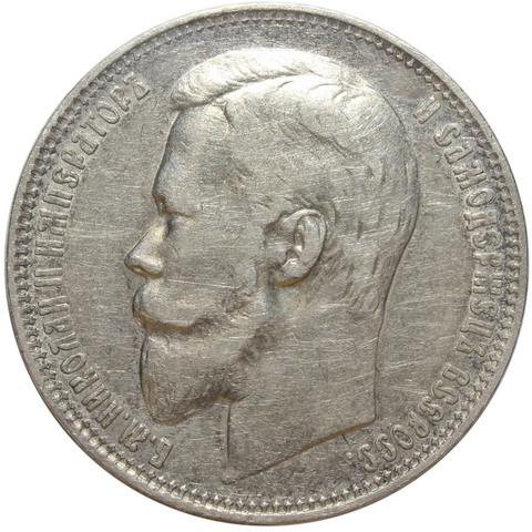1 рубль. Николай II. ФЗ. 1899 год. XF