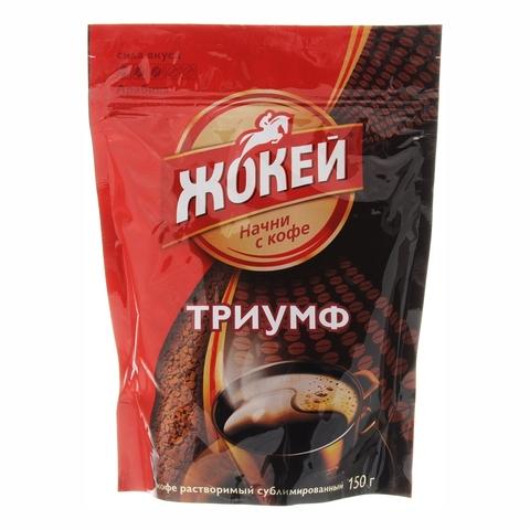Кофе ЖОКЕЙ Триумф 150 г м/у РОССИЯ