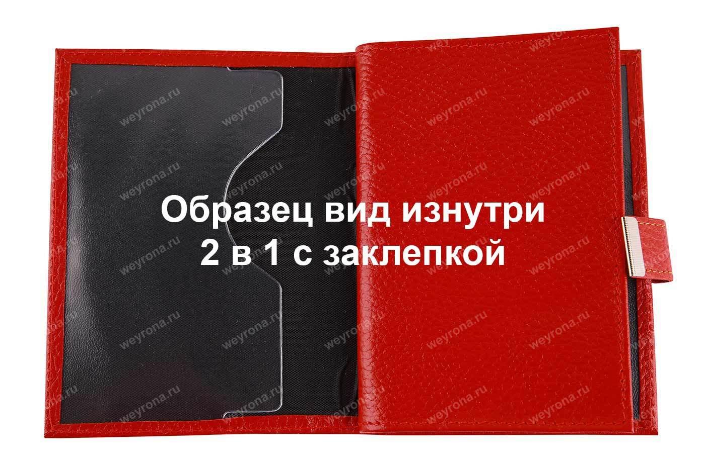 Обложка с заклепкой ФЛОТЕР КРАСНАЯ  2 в 1 (ТЕЛЯЧЬЯ КОЖА)