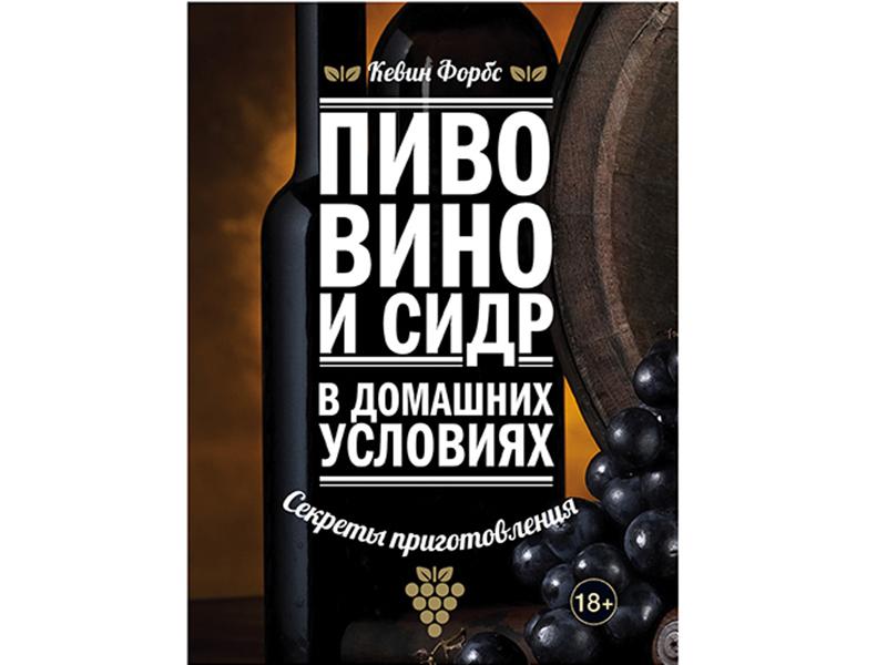 Литература Пиво, вино и сидр в домашних условиях. Секреты приготовления 695_G_1520290138671.jpg