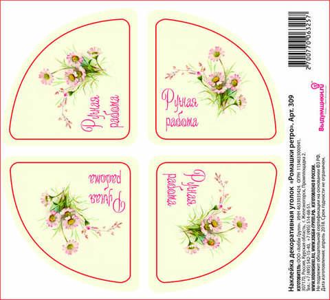 Наклейка декоративная уголок арт. 309