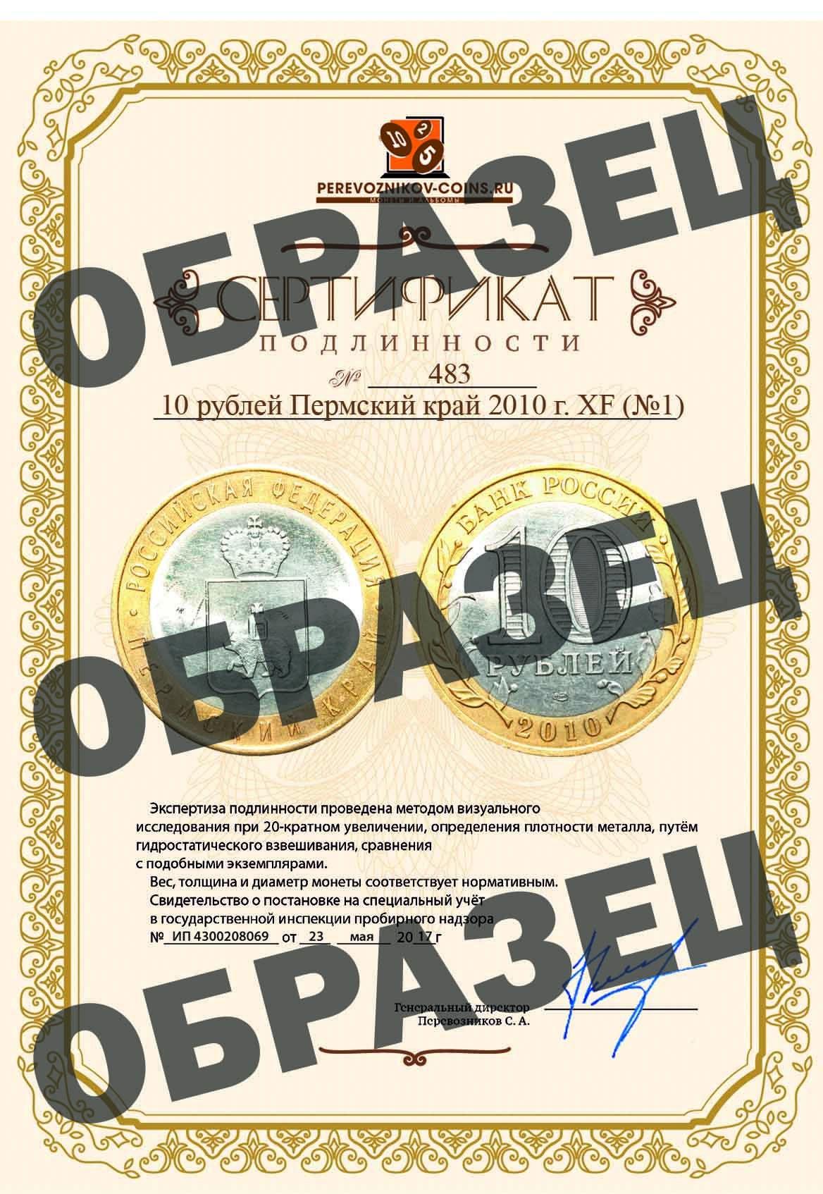 10 рублей Пермский край 2010 г. XF (№1)