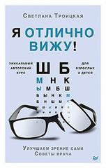 Я отлично вижу! Улучшаем зрение сами. Советы врача