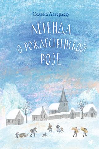 Сельма Лагерлёф «Легенда о рождественской розе»