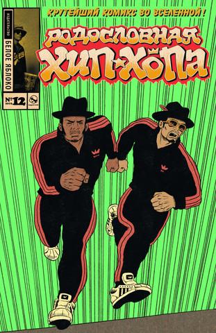 Родословная хип-хопа №12 (Обложка Run DMC)