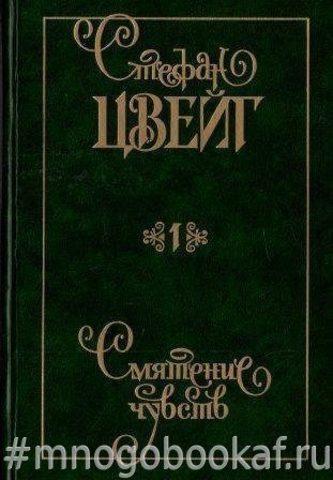 Цвейг С. Собрание сочинений в девяти томах.  Том 1