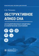 Обструктивное апноэ сна