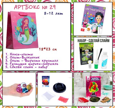 031-0029  Artbox №029