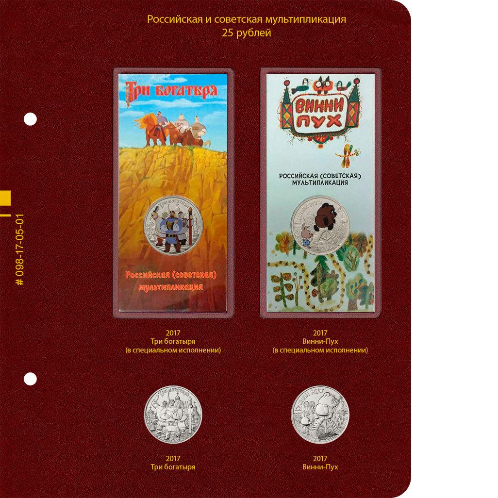 Альбом для монет. Серия памятных монет России