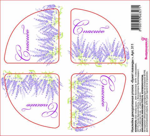 Наклейка декоративная уголок арт. 311