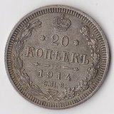 1914 год P1004, Россия, 20 копеек, ВС