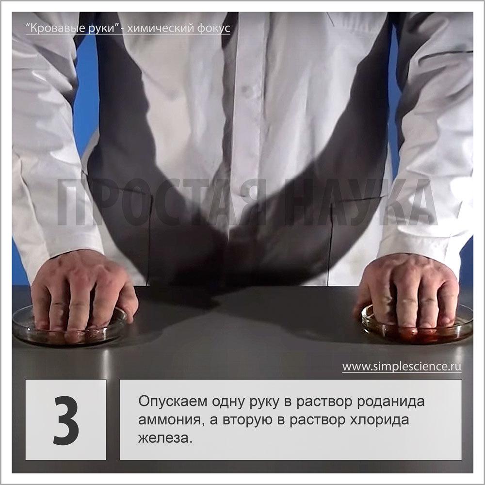 Опускаем одну руку в раствор роданида аммония, а вторую в раствор хлорида железа.